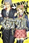 くろアゲハ(6)-電子書籍