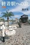 終着駅への旅 JR編-電子書籍