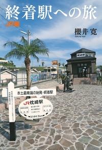 終着駅への旅 JR編
