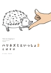 ハリネズミといっしょ2-電子書籍