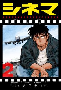 シネマ 2-電子書籍