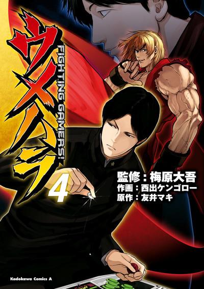 ウメハラ FIGHTING GAMERS!(4)-電子書籍