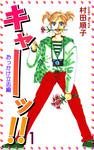 キャーッ!! (1)[おっかけ立志編]-電子書籍