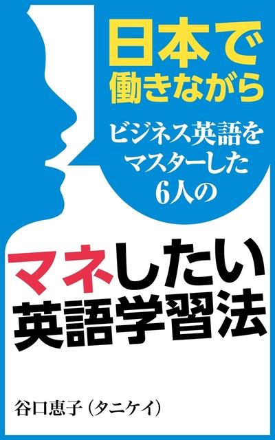 日本で働きながらビジネス英語をマスターした6人のマネしたい英語学習法-電子書籍