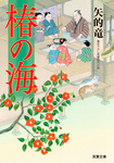 椿の海-電子書籍