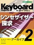 キーボード・マガジン・アーカイブ・シリーズ2 シンセサイザー探求-電子書籍