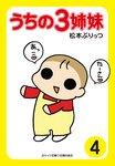 ぷりっつ電子文庫 うちの3姉妹(4)-電子書籍