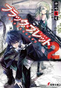 ブラック・ブレット2 VS神算鬼謀の狙撃兵-電子書籍