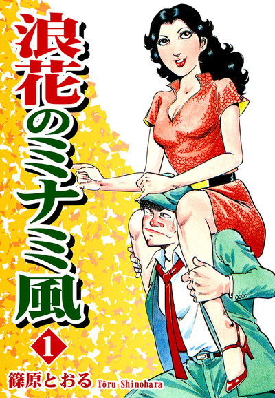 浪花のミナミ風(1)-電子書籍