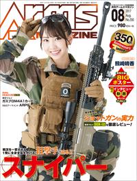 月刊アームズマガジン2017年8月号