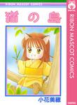 猫の島-電子書籍