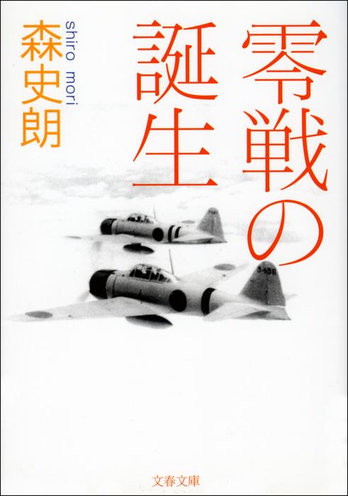 零戦の誕生-電子書籍-拡大画像