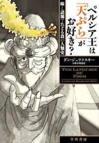 ペルシア王は「天ぷら」がお好き?-電子書籍