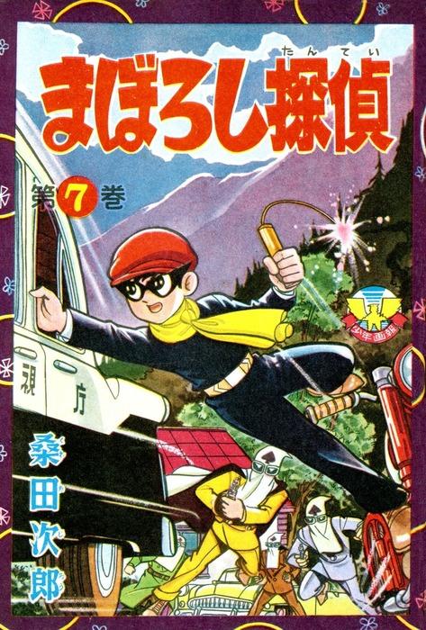 【カラー収録版】まぼろし探偵 (7)拡大写真