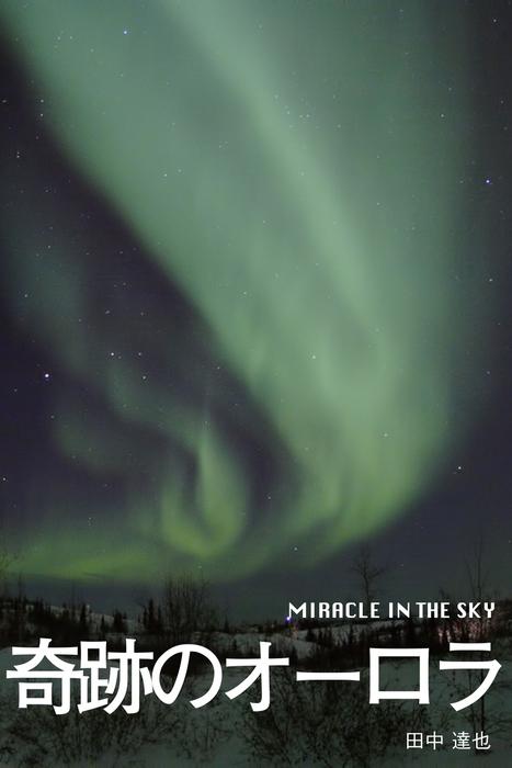 奇跡のオーロラ-電子書籍-拡大画像