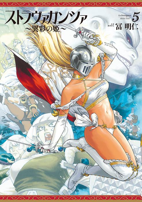 ストラヴァガンツァ-異彩の姫- 5巻拡大写真
