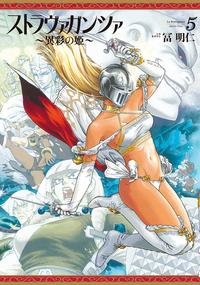 ストラヴァガンツァ-異彩の姫- 5巻-電子書籍