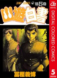 幽★遊★白書 カラー版 5