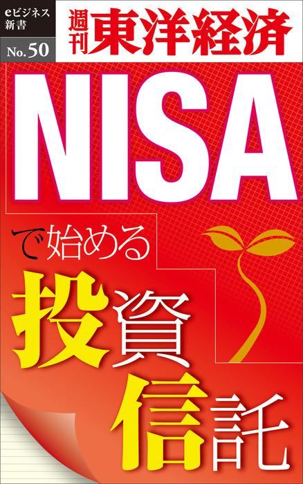 NISAで始める投資信託―週刊東洋経済eビジネス新書No.50-電子書籍-拡大画像