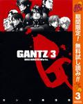 GANTZ【期間限定無料】 3-電子書籍