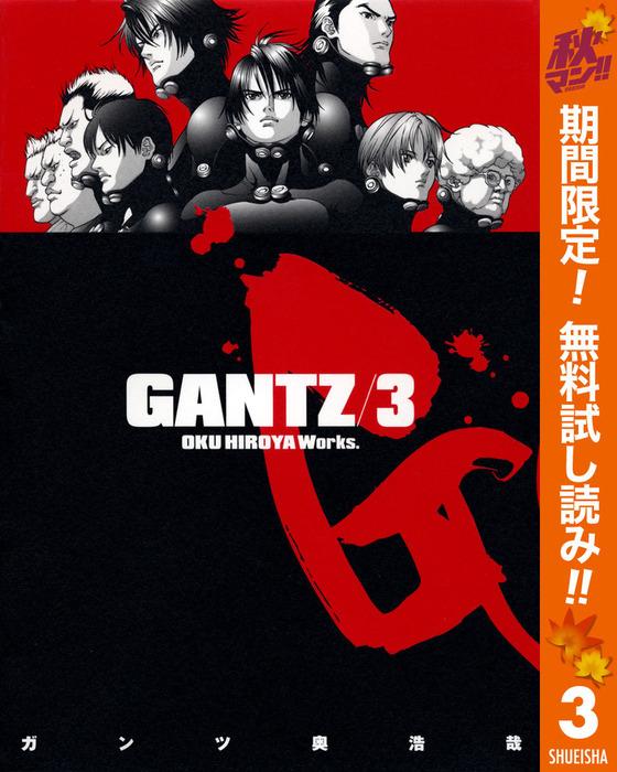 GANTZ【期間限定無料】 3拡大写真