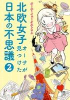 北欧女子オーサが見つけた日本の不思議2