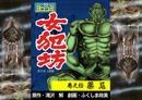 【ヨココミ】女犯坊 第2部大奥篇(10)-電子書籍