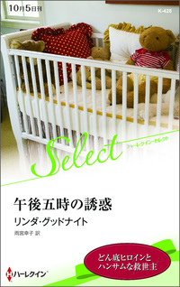 午後五時の誘惑【ハーレクイン・セレクト版】-電子書籍