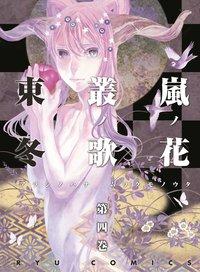 嵐ノ花 叢ノ歌(4)