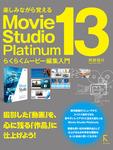 Movie Studio Platinum 13 らくらくムービー編集入門-電子書籍