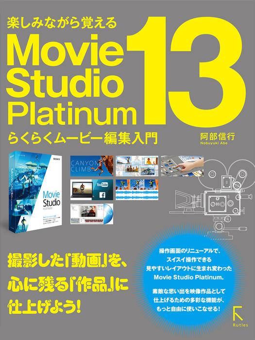 Movie Studio Platinum 13 らくらくムービー編集入門拡大写真