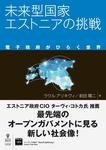 未来型国家エストニアの挑戦  電子政府がひらく世界-電子書籍