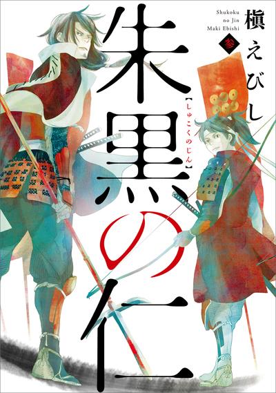 朱黒の仁 参-電子書籍
