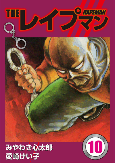 THEレイプマン10-電子書籍