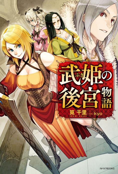 武姫の後宮物語拡大写真