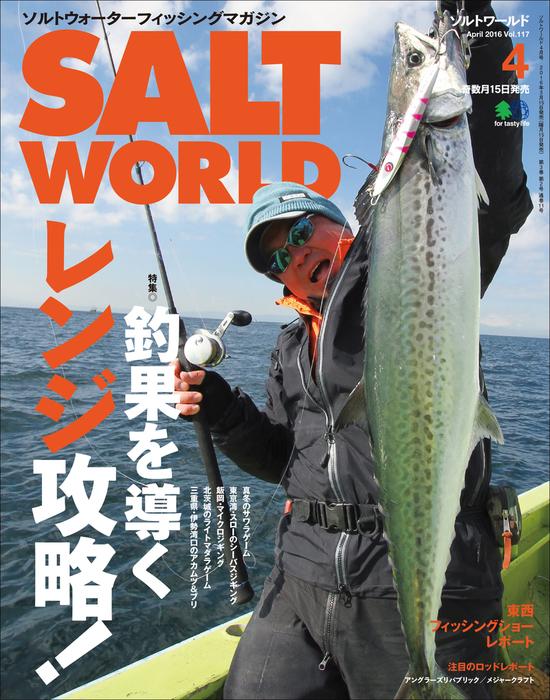 SALT WORLD 2016年4月号 Vol.117拡大写真