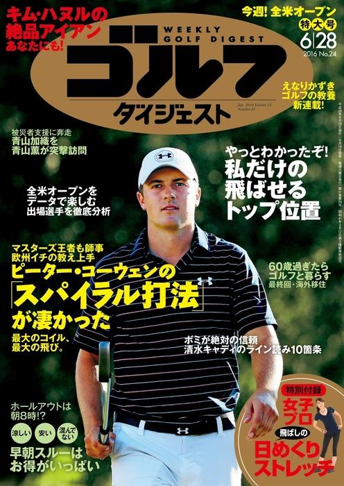 週刊ゴルフダイジェスト 2016/6/28号拡大写真