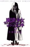 魔法少女・オブ・ジ・エンド 5-電子書籍