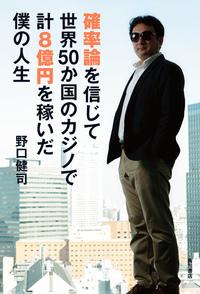 確率論を信じて世界50か国のカジノで計8億円を稼いだ僕の人生-電子書籍