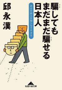 騙してもまだまだ騙せる日本人~君は中国人を知らなさすぎる~-電子書籍