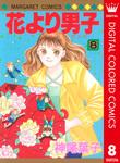 花より男子 カラー版 8-電子書籍
