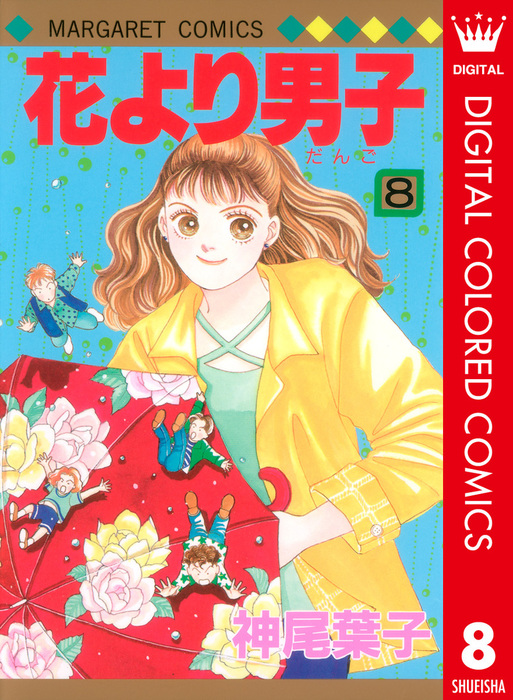 花より男子 カラー版 8拡大写真