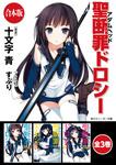 【合本版】聖断罪ドロシー 全3巻-電子書籍
