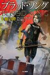 ブラッド・ソングI 血の絆-電子書籍