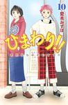 ひまわり!! それからのだいすき!!(10)-電子書籍