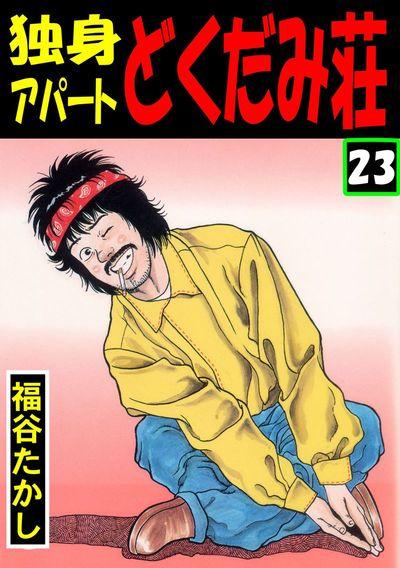 独身アパート どくだみ荘23-電子書籍