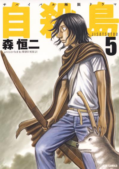 自殺島 5巻-電子書籍