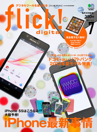 flick! digital 2013年7月号 vol.21