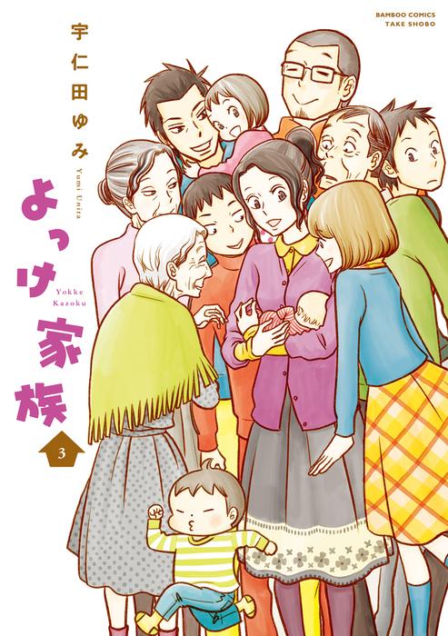 よっけ家族(3)拡大写真