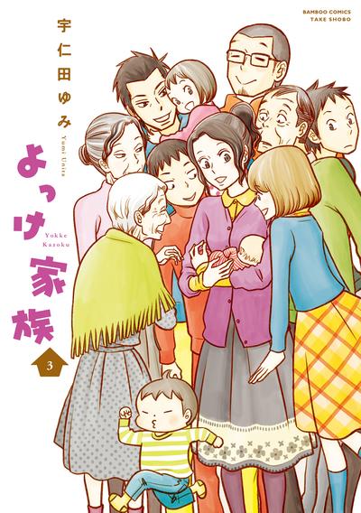 よっけ家族(3)-電子書籍